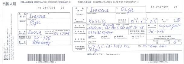 образец заполнения миграционной карты турция